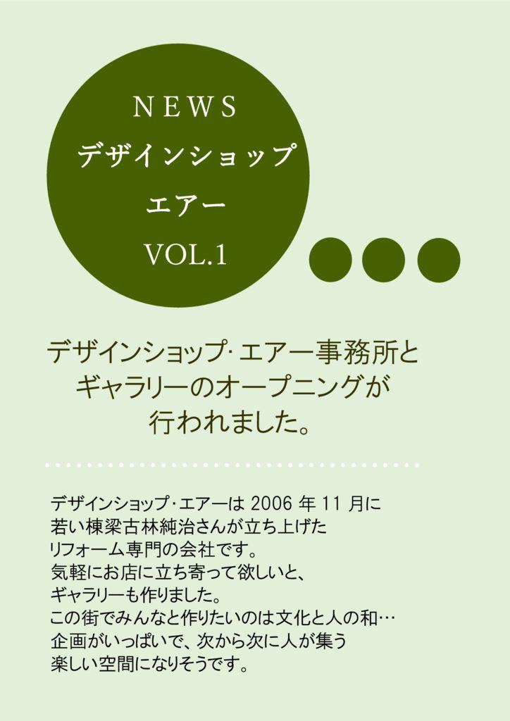 news_vol.1のサムネイル