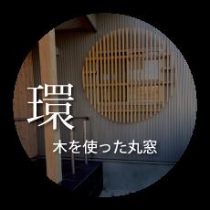 和 木を使った丸窓